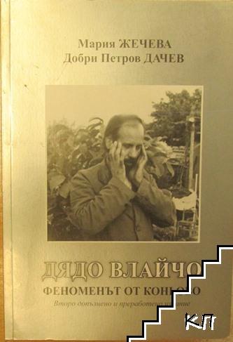 Дядо Влайчо - феноменът от Коньово