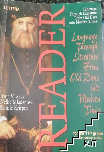 Language Through Literature: From Old Days into Modern Times. Reader