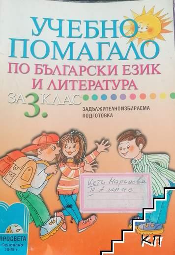 Учебно помагало по български език и литература за 3. клас