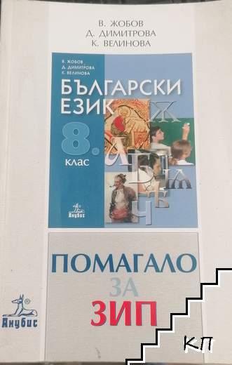 Български език за 8. клас. Помагало аз ЗИП