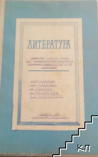 Литература. Учебник за 11. клас