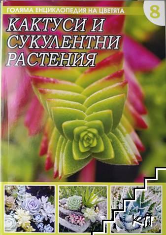 Голяма енциклопедия на цветята. Том 8: Кактуси и сукулентни растения