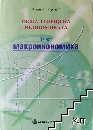 Обща теория на икономиката. Част 2: Макроикономика
