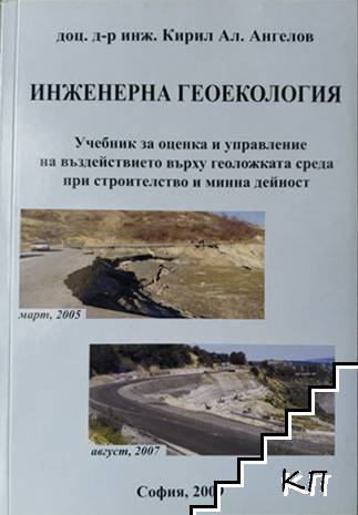Инженерна геокология