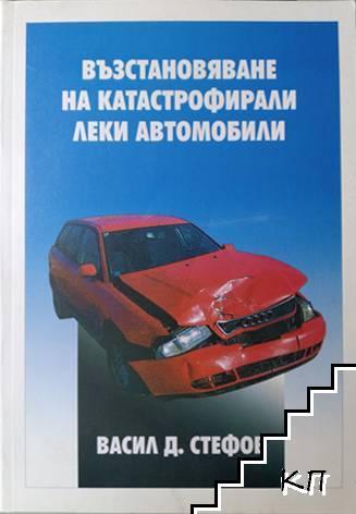 Възстановяване на катастрофирали леки автомобили