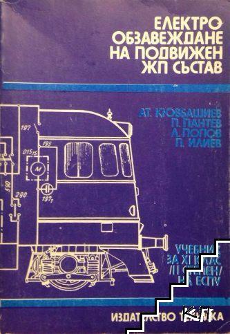 Дизелови локомотиви - устройство и ремонт