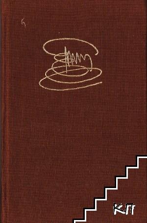Избрани творби в три тома. Том 1: Стихотворения, поеми