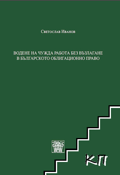 Водене на чужда работа без възлагане в българското облигационно право