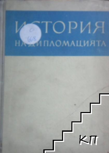 История на дипломацията. Том 1