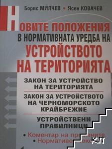 Новите положения в нормативната уредба на устройството на територията