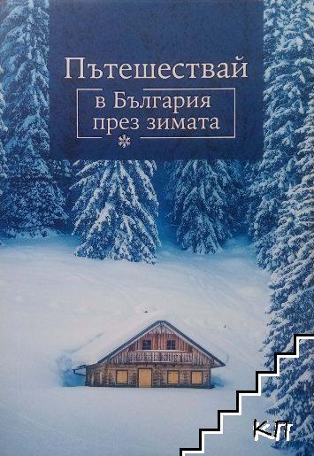 Пътешествай в България през зимата / Travel in Bulgaria in Winter Time