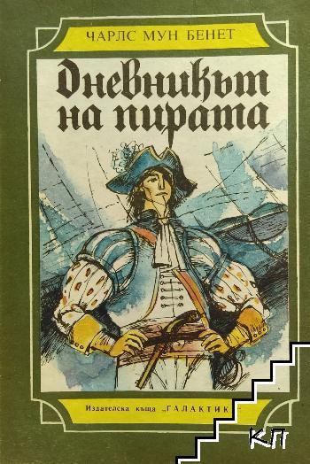 Дневникът на пирата
