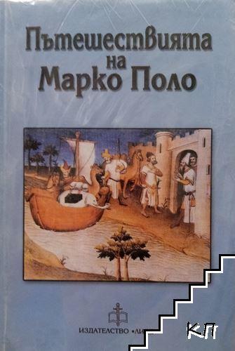 Пътешествията на Марко Поло