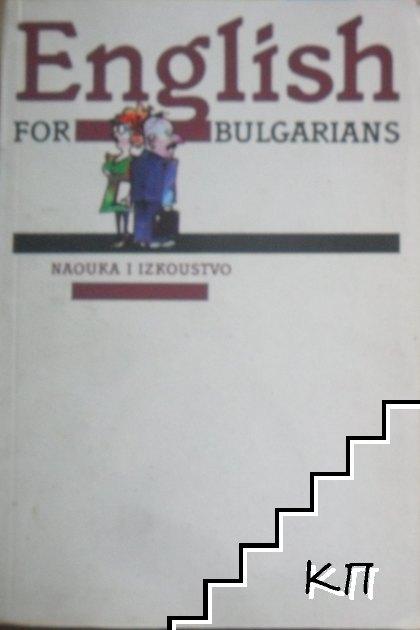 English for bulgarians. Book one - beginners / Английски език за българи. Част 1 - начинаещи