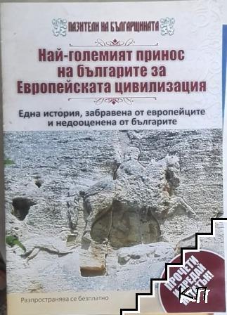 Най-големият принос на българите за Европейската цивилизация