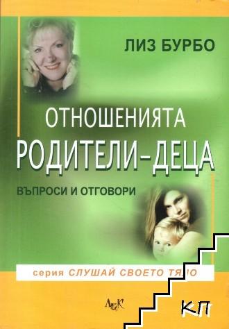 Отношенията родители-деца
