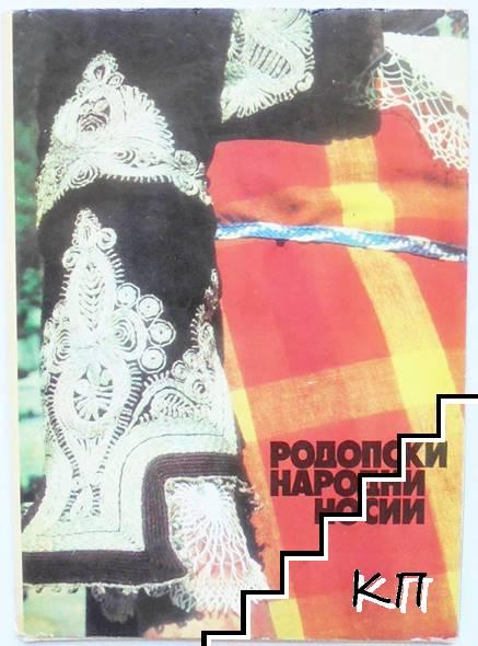 Родопски народни носии