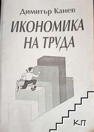 Икономика на труда
