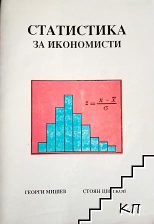Статистика за икономисти