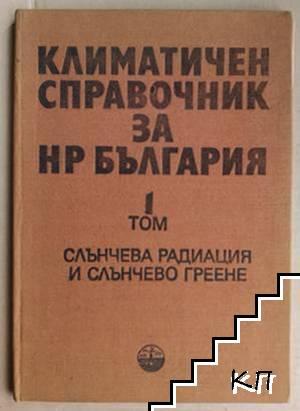 Климатичен справочник за НР България. Том 1-4
