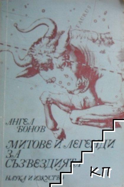 Митове и легенди за съзвездията