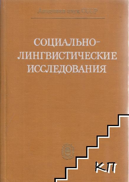 Социально-лингвистические исследования