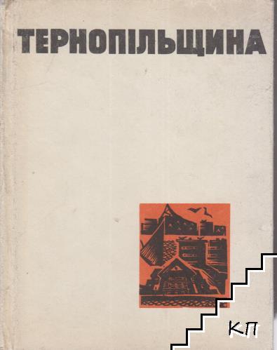 Тернопiльщина