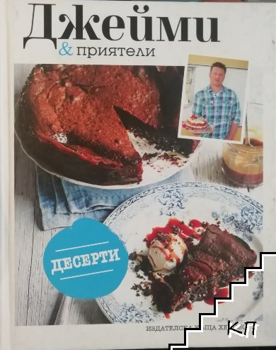 Джейми & приятели: Десерти