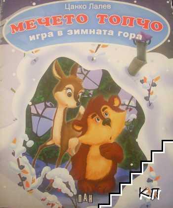 Мечето Топчо: Игра в зимната гора