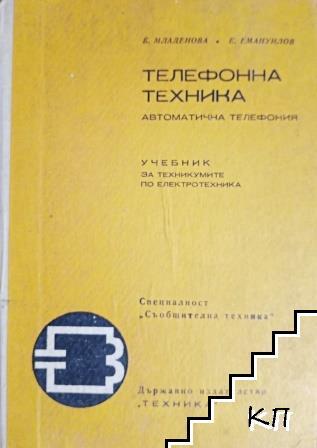 Телефонна техника и автоматична телефония