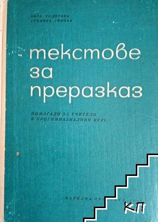 Текстове за преразказ