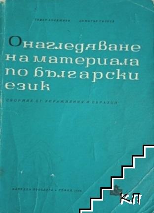 Онагледяване на материала по български език