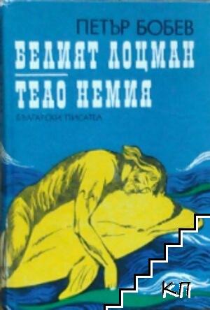Белият лоцман; Теао Немия