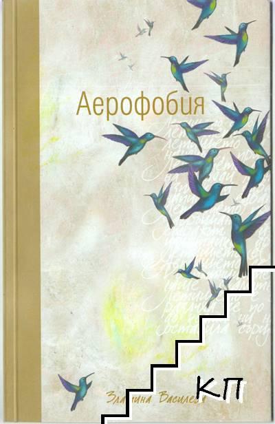 Аерофобия