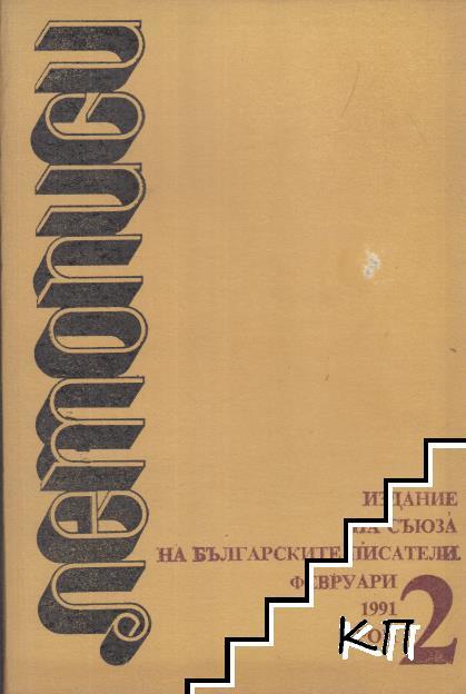 Летописи. Бр. 2 / 1991