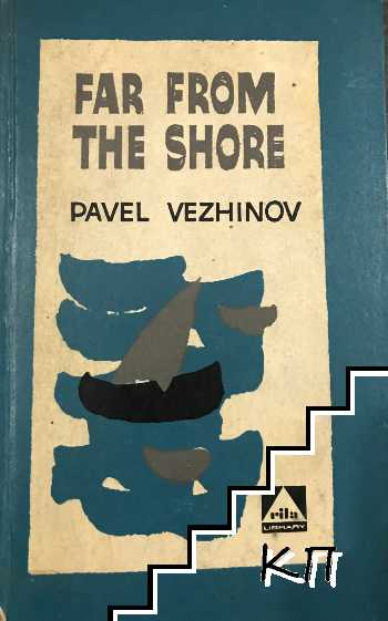 Far from the shore