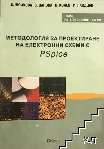 Методология за проектиеане на електронни схеми с PSpice