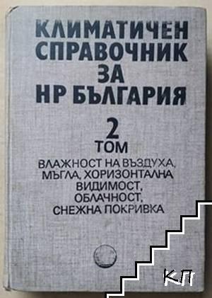 Климатичен справочник за НР България. Том 2