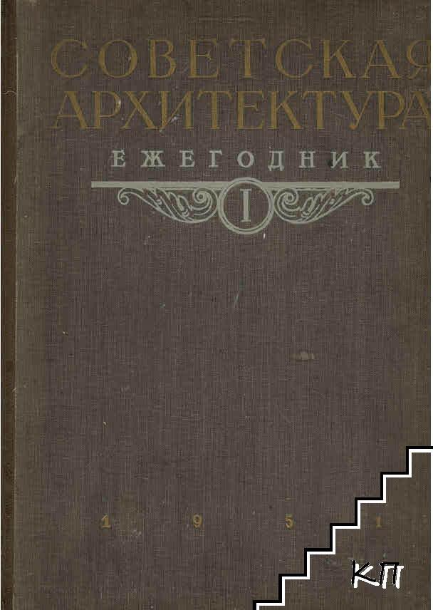 Советская архитектура. Вып. 1