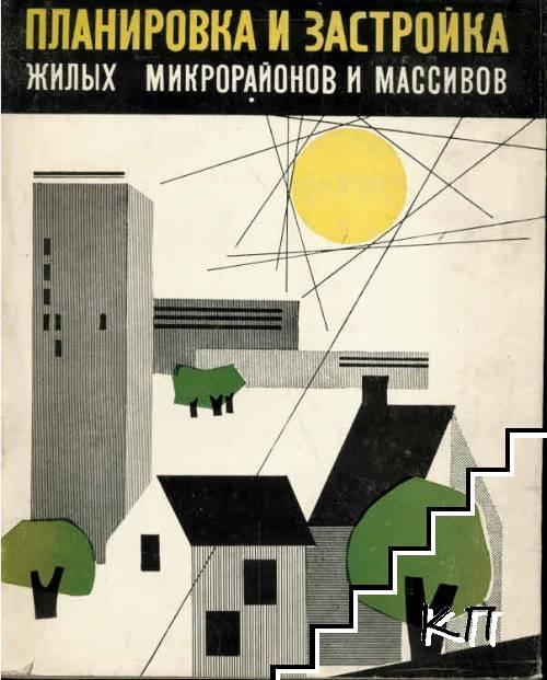 Планировка и застройка жилых микрорайонов и массивов