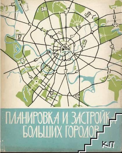Планировка и застройка больших городов