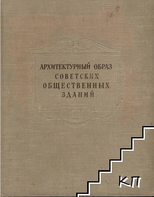 Архитектурный образ советских общественных зданий