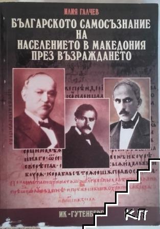 Българското самосъзнание на населението в Македония през Възраждането