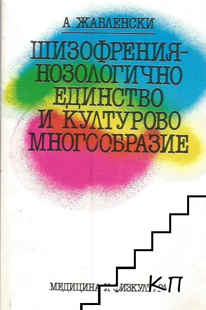 Шизофрения - нозологично единство и културово многообразие