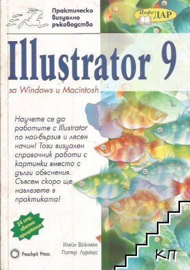 Illustrator 9 за Windows и Macintosh