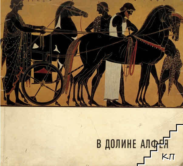 В долине Алфея. Олимпийские игры в искусстве Древней Греции