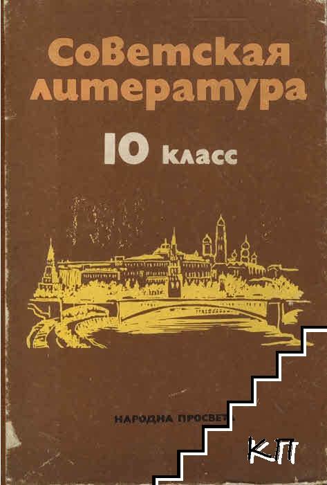 Советская литература для 10. класса