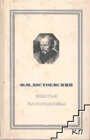 Братья Карамазовы. Том 2. Часть 3-4