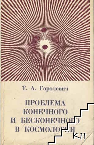 Проблема конечного и безконечного в космологии