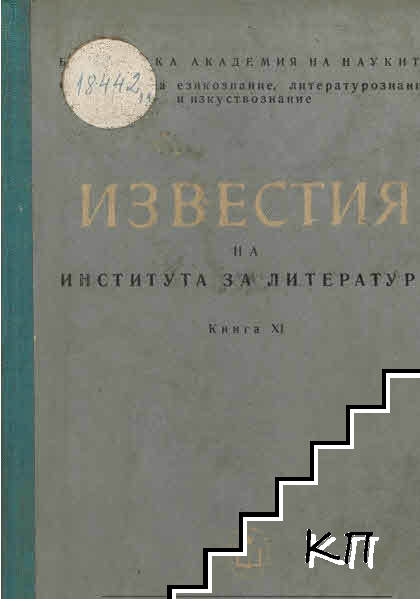 Известия на института за литература. Книга XI
